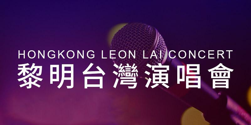 [售票]黎明台灣演唱會2019-台北小巨蛋 KKTIX 購票 Leon Lai Concert