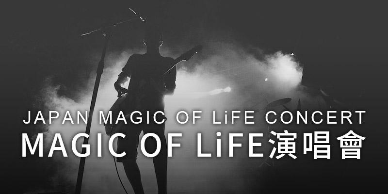 [售票] MAGIC OF LiFE 2019 台灣演唱會-台北 THE WALL KKTIX 購票