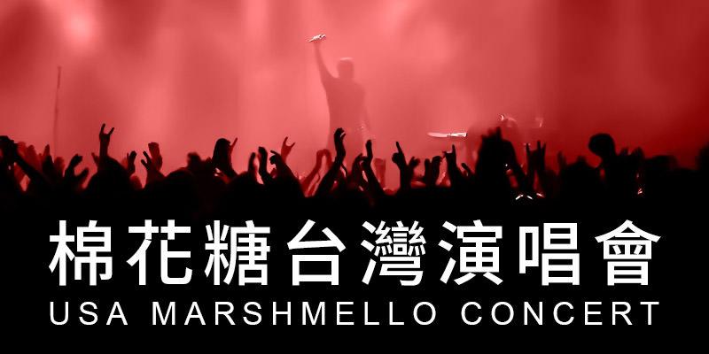 [售票]棉花糖台北演唱會2019 Marshmello Concert-南港展覽館拓元購票