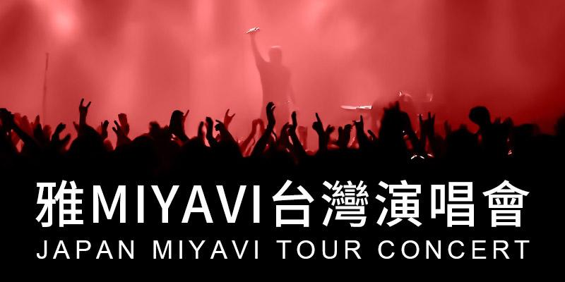 [售票]雅Miyavi 台灣演唱會2019-台北三創 Clapper Studio FamiTicket 購票