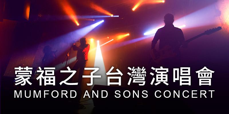 [售票]蒙福之子演唱會2019 Mumford and Sons-台北 Legacy Taipei ibon 購票