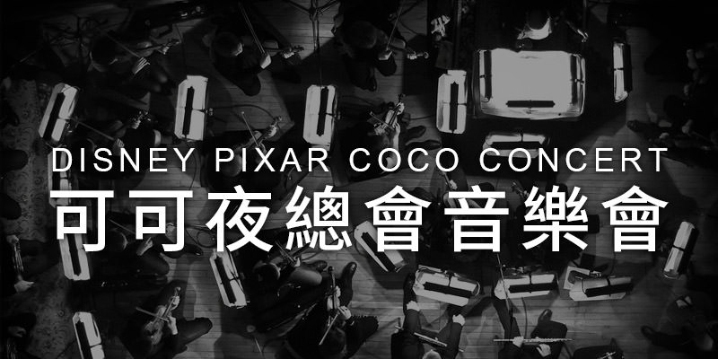 [售票]可可夜總會音樂會2019 Pixar Coco Concert-台北國家音樂廳/高雄衛武營年代購票