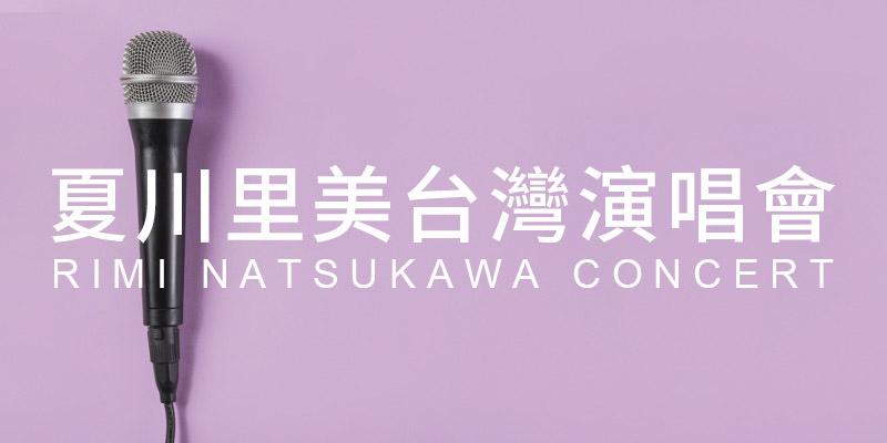 [購票]夏川里美台北演唱會2019 Rimi Natsukawa-國父紀念館大會堂年代售票