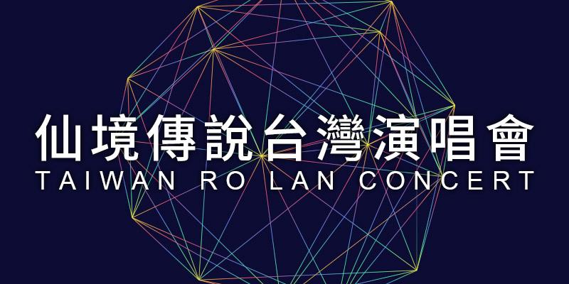 [購票] 2019 RO 仙境傳說普隆德拉演唱會-台北台大體育館 KKTIX