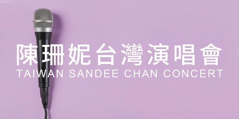 [售票]陳珊妮台灣演唱會2020-台北 Legacy Taipei iNDIEVOX 購票 Sandee Chan Concert