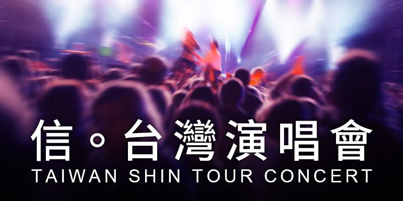 [售票]信為你著魔演唱會2019-台北松山文創園區寬宏購票 Shin Concert