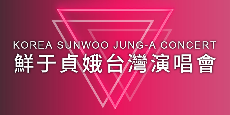 [購票]鮮于貞娥台北演唱會2019 Sunwoo Jung-a-Legacy Taipei 音樂展演空間 KKTIX