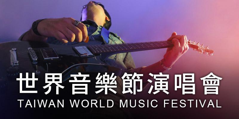 [售票]世界音樂節演唱會2019 World Music Festival-台北市大佳河濱公園 UDN 購票