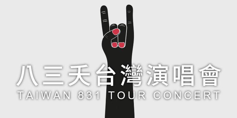 [售票]八三夭想見你演唱會2019-台北小巨蛋 KKTIX 購票 831 Concert