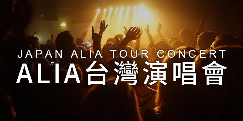[購票] 2020 AliA Around the World 台灣演唱會-台北 Clapper Studio ibon