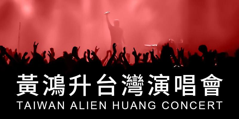 [購票]黃鴻升 Plan B 演唱會2019-台北 Clapper Studio KKTIX 售票 Alien Huang Concert