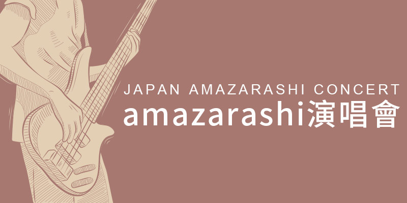 [購票] 2019 amazarashi 台灣演唱會-台北 Legacy Taipei KKTIX 售票