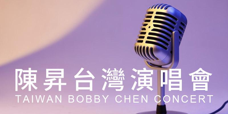 [購票]陳昇逃跑的日子演唱會2019-台北國際會議中心 UDN 售票 Bobby Chen Concert