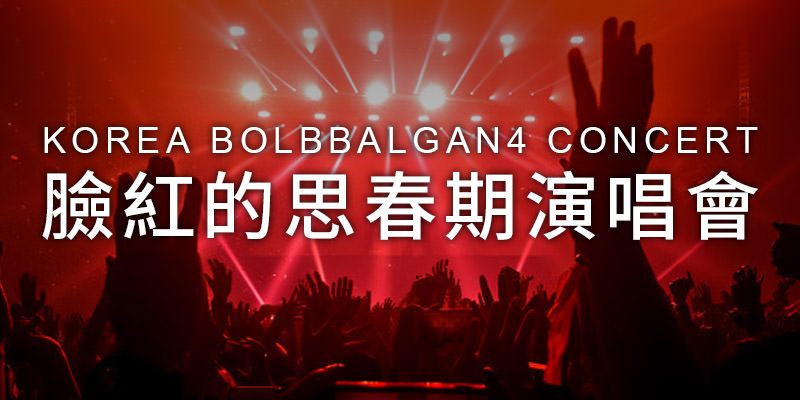 [售票]臉紅的思春期演唱會2019 Bolbbalgan4-台大綜合體育館 KKTIX