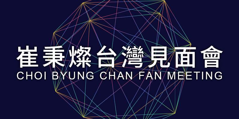 [購票]崔秉燦粉絲見面會2019 Choi Byung Chan Fan Meeting-台北 ATT SHOWBOX KKTIX