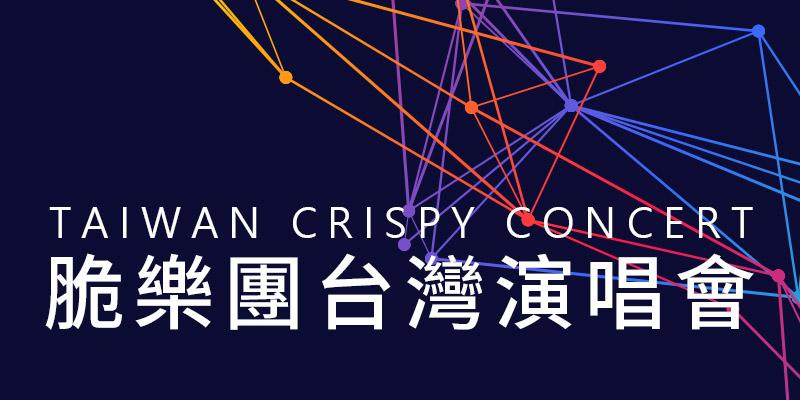 [售票]脆樂團演唱會2019-台北/台中/高雄巡迴 iNDIEVOX 購票 Crispy Concert