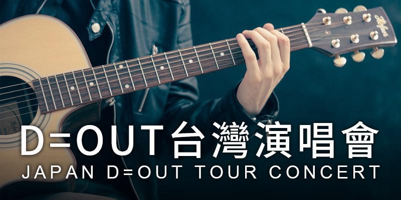 [購票] 2019 D=OUT 台灣演唱會-台北三創 Clapper Studio FamiTicket 售票