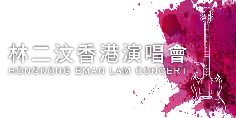 [售票]林二汶香港演唱會2019-旺角麥花臣場館 KKTIX 購票 Eman Lam Concert
