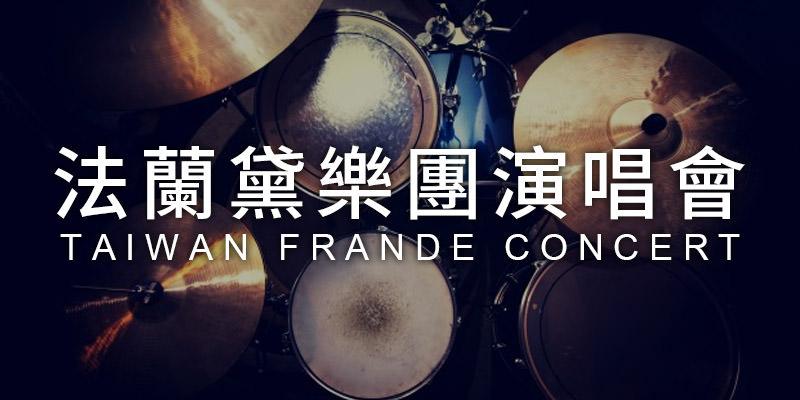 [購票]法蘭黛樂團演唱會2019 Frande Concert-台北 Legacy Taipei 音樂展演空間 iNDIEVOX