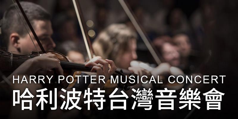 [售票]哈利波特鳳凰會的密令音樂會2019 Harry Potter Concert-台北國家音樂廳年代購票