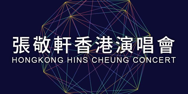 [售票]張敬軒盛樂演唱會2019-紅磡香港體育館 Urbtix 購票 Hins Cheung Concert