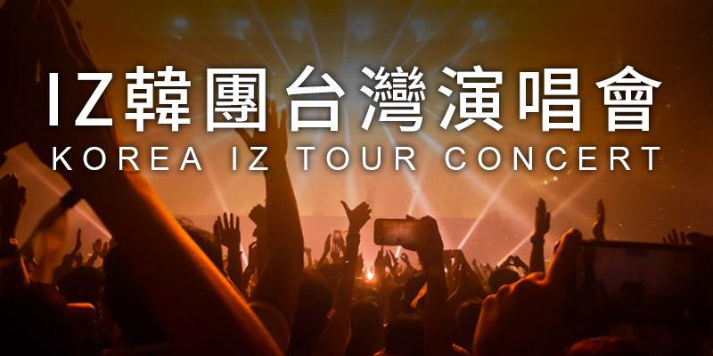 [購票] 2019 IZ 台灣演唱會-台北 The Wall Live House ibon 售票