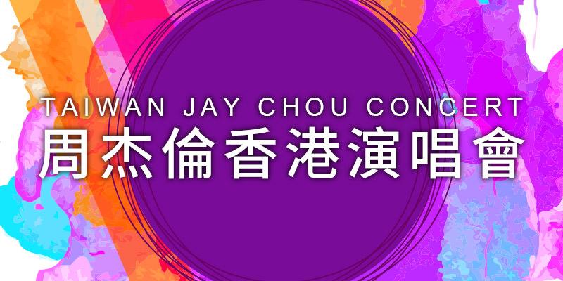 [購票]2019周杰倫香港演唱會-20年音樂嘉年華迪士尼樂園 Klook 售票 Jay Chou Concert
