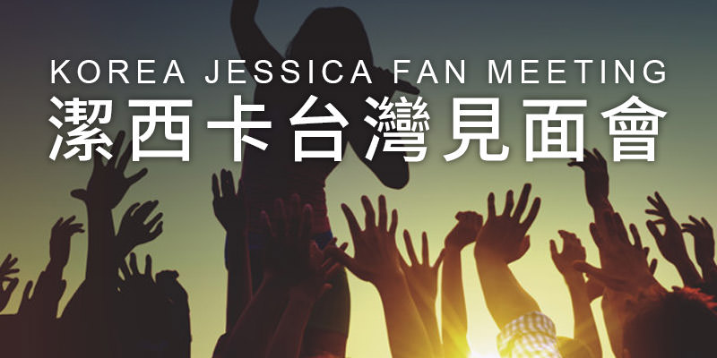 [售票]潔西卡台北見面會2019 Jessica Jung Fan Meeting-台灣大學綜合體育館 KKTIX