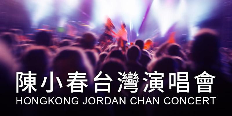 [售票]陳小春台灣演唱會2019-國立體大林口體育館 KKTIX 購票 Jordan Chan Concert
