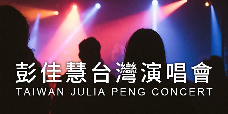 [售票]彭佳慧演唱會2019-台北/台中/高雄巡迴 iNDIEVOX 購票 Julia Peng Concert