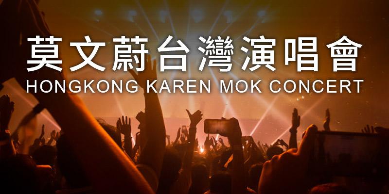 [售票]莫文蔚台灣演唱會2019-台北小巨蛋拓元購票 Karen Mok Concert