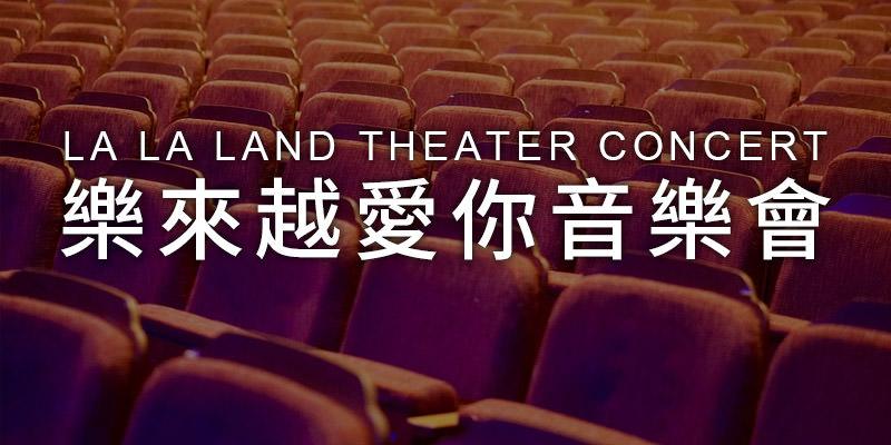 [售票]樂來越愛你電影音樂會2019 La La Land Concert-台北國家音樂廳年代購票