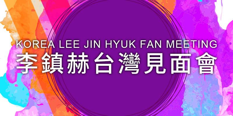 [購票]李鎮赫粉絲見面會2019 Lee Jin Hyuk Fan Meeting-台北國際會議中心 ibon