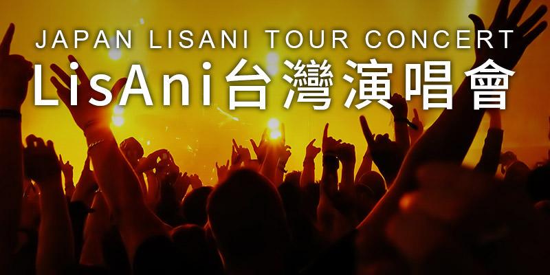[售票] 2019 LisAni Live Taiwan 台灣演唱會-TICC台北國際會議中心 KKTIX