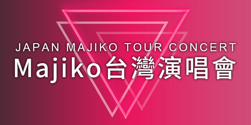 [購票] 2019 Majiko 台灣演唱會-台北花漾展演空間 KKTIX