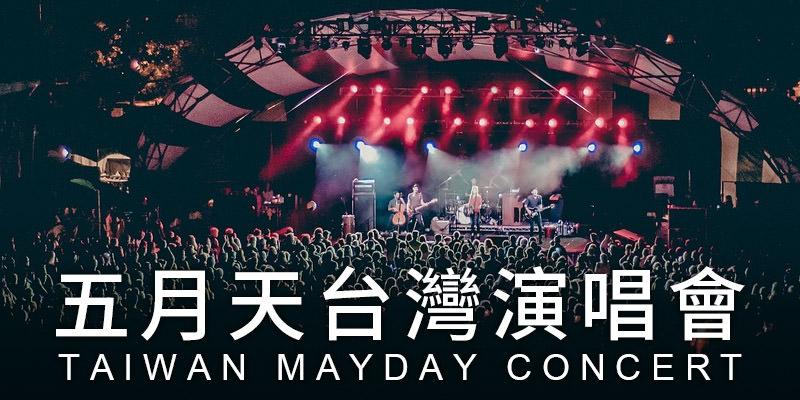 [售票]五月天跨年演唱會2020-桃園棒球場拓元購票 Mayday Just Rock It 藍 Blue
