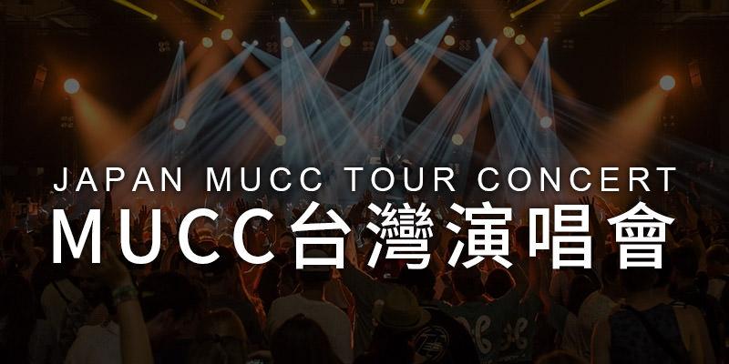 [購票] 2019 Mucc Lock on Snipe Tour 台灣演唱會-台北 Legacy Taipei KKTIX