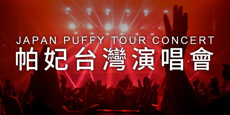 [購票]帕妃演唱會2019 Puffy Concert-台北 Clapper Studio KKTIX 售票