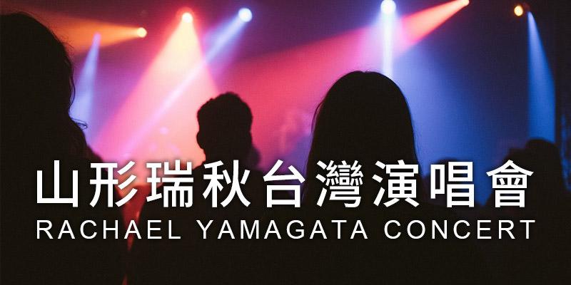 [售票]山形瑞秋台北演唱會2019 Rachael Yamagata Concert-CLBC SOAPBOX KKTIX 購票
