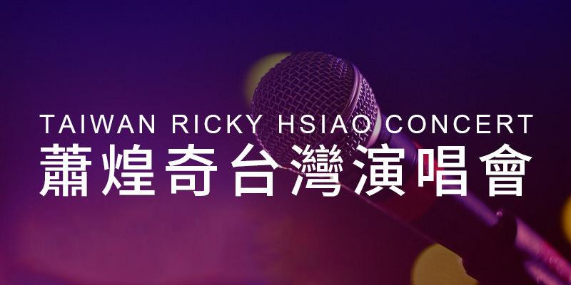 [售票]蕭煌奇人生劇場放映中演唱會2019-台北小巨蛋寬宏購票 Ricky Hsiao Concert