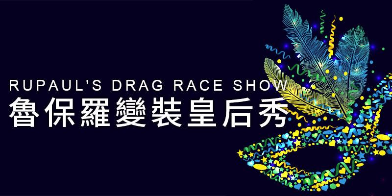 [購票]魯保羅變裝皇后秀2020 RuPaul's Drag Race-台北國際會議中心拓元售票