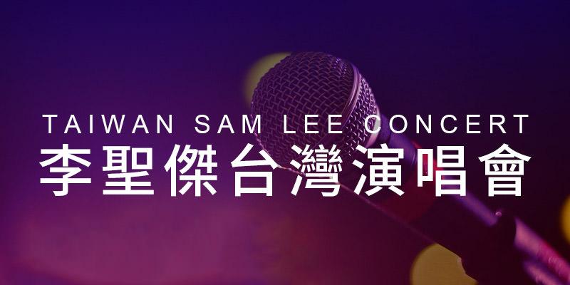 [售票]李聖傑演唱會2019 FACE 20 週年-高雄巨蛋 KKTIX 購票 Sam Lee Concert