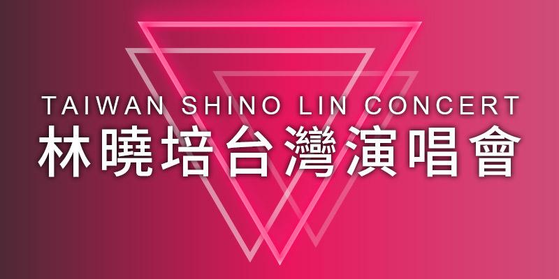 [購票]林曉培演唱會2019-台北/台中/高雄巡迴 KKTIX 售票 Shino Lin Concert