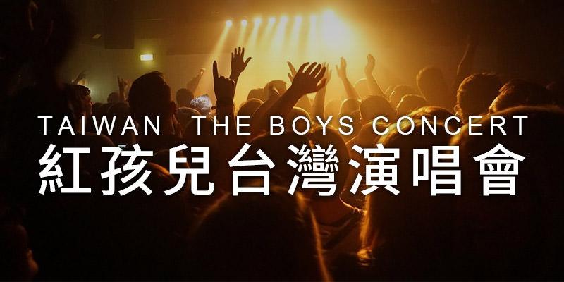 [售票]紅孩兒演唱會2019-台北花漾Hana展演空間 ibon 購票 The Boys Concert