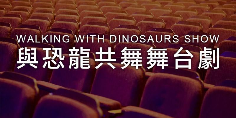 [售票]與恐龍共舞舞台劇2019 Walking with Dinosaurs-台北小巨蛋 KKTIX