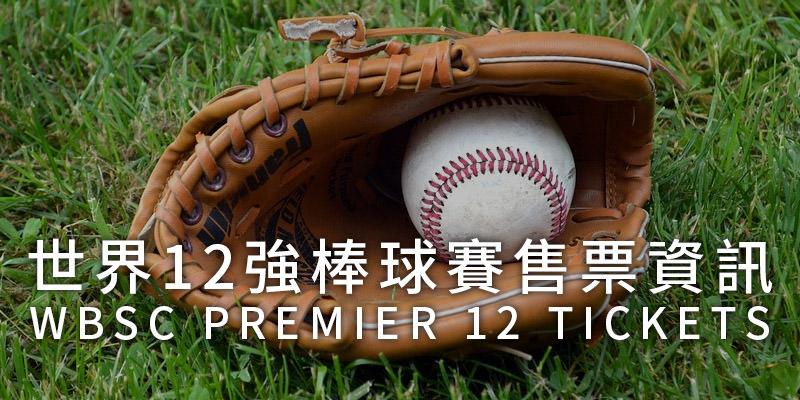 [售票]世界12強棒球賽 2019 WBSC Premier 12-桃園/台中洲際棒球場 FamiTicket 購票