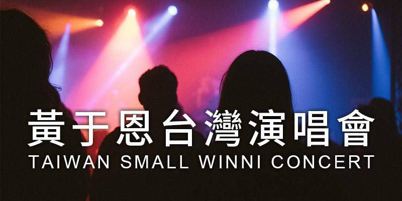 [購票]黃于恩生日音樂會2019-台北 CALPPER STUDIO KKTIX 售票 Winni Concert