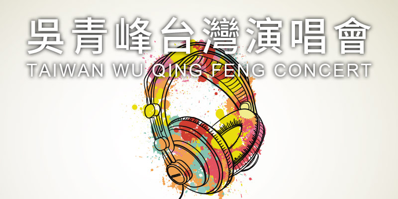 [售票]吳青峰太空備忘記演唱會2019-高雄巨蛋拓元購票 Wu Qing Feng Concert