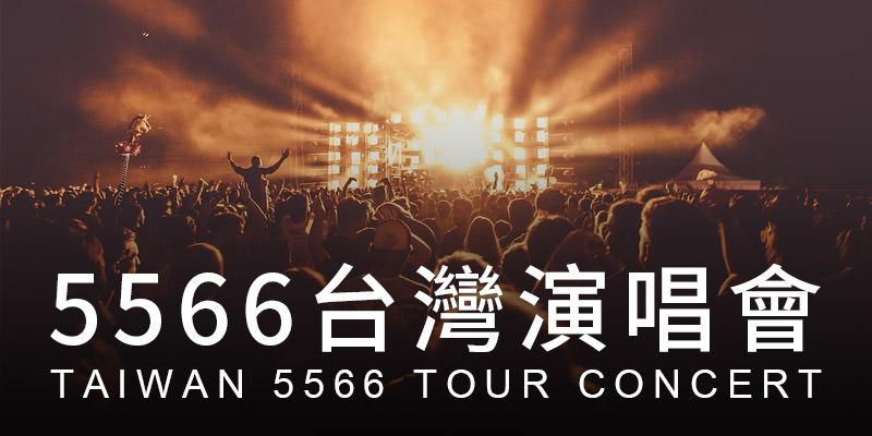 [售票] 2020 5566 演唱會-高雄巨蛋一段愛與我們的故事拓元購票