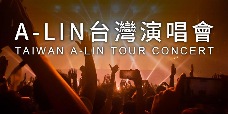 [售票] A-Lin 旅課台灣演唱會2020-台北小巨蛋 KKTIX 購票